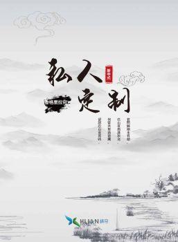 新中式私人订制电子画册