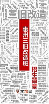 惠州旧改班招生简介(2)电子宣传册