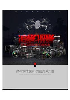 广州追影摄影作品案例电子杂志