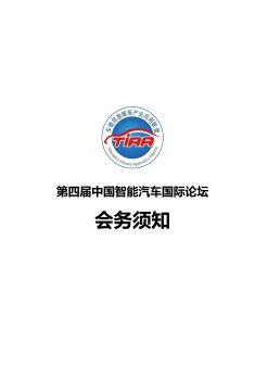 第四届中国智能汽车国际论坛会务须知