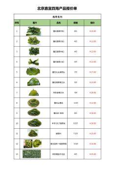 2019.3嘉宜四海餐饮部产品报价单1-1电子画册
