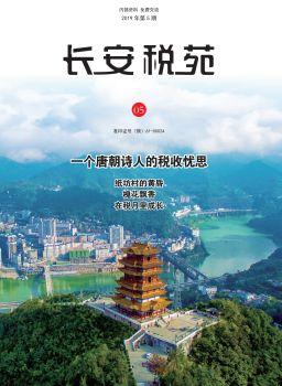 《长安税苑》2019年5期 电子书制作软件