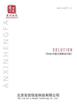 安信恒发-宣传页电子杂志