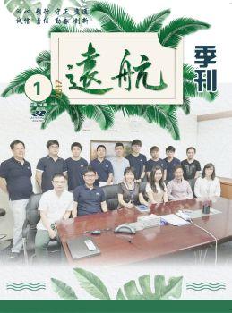 電子季刊《遠航》201701電子刊物