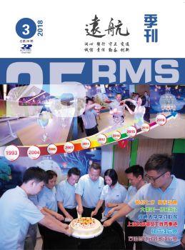 電子季刊《遠航》201803電子刊物