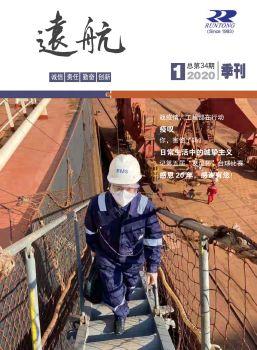 電子季刊《遠航》202001電子刊物