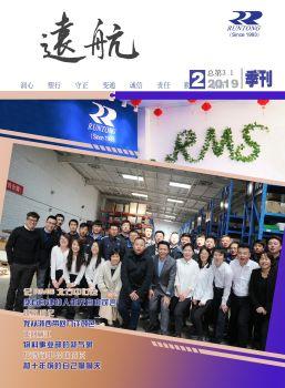 電子季刊《遠航》201902電子刊物
