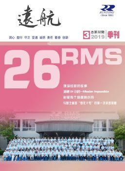 電子季刊《遠航》201903電子刊物