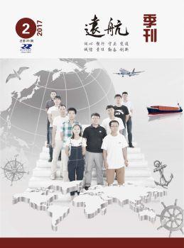 電子季刊《遠航》201702電子刊物