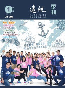 電子季刊《遠航》201601電子刊物