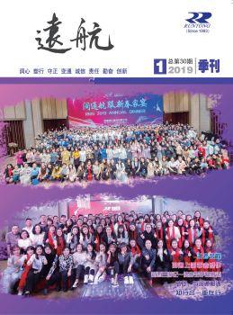 电子季刊《远航》201901电子刊物