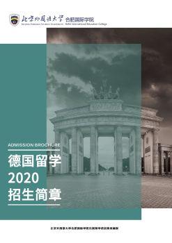 北京外国语大学合肥学院2020德国预科招生简章(手机版)电子宣传册