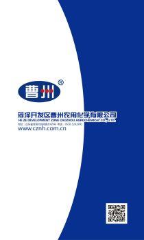 曹州农化产品手册