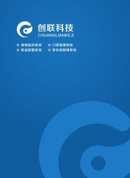 内蒙古创联科技有限公司电子画册