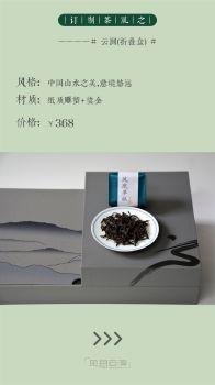 云涧(折叠盒)电子杂志