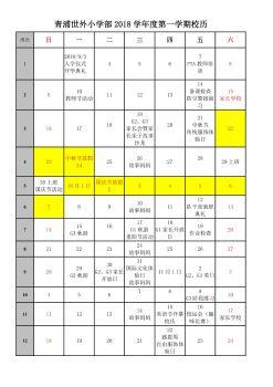 青浦世外小学部2018学年度校历电子书