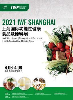 IWF 2021第八届中国(上海)功能性健康食品及原料展电子画册