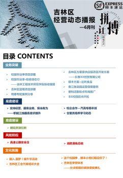 吉林區經營動態播報6月刊 電子書制作平臺