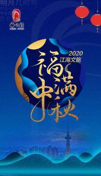 2020江海文旅福满中秋,翻页电子书,书籍阅读发布