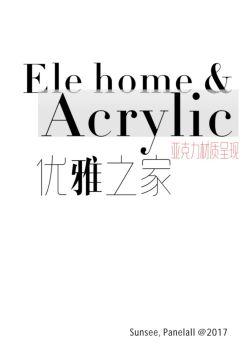 Ele Home with Acrylic 优雅之家 材质呈现电子刊物