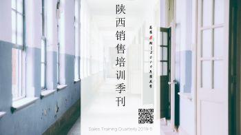 陕西销售培训季刊-第四季 电子杂志制作平台