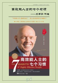 粉师书籍学习-高效能人士的七个习惯(昆山工厂)电子杂志