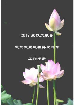 2017年武汉灵泉寺盂兰盆暨堕胎婴灵法会工作手册