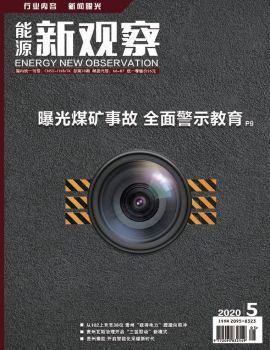 能源新观察-2020年第5期电子杂志 电子书制作软件
