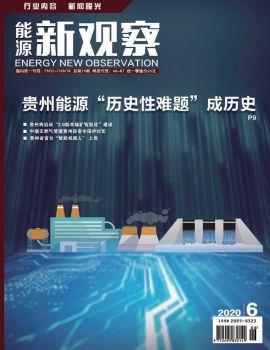 能源新观察-2020年第6期电子杂志 电子书制作软件