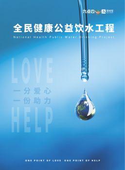 8.21-九点云画册-蓝色 -370x250mm 电子书制作平台