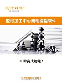 铝型材加工免编程软件宣传画册