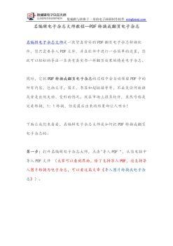 【名編輯電子雜志大師教程】PDF轉換成翻頁電子雜志