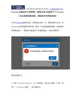 【多媒体演示软件】网络正常,却登录不了Focusky(无法连接到服务器,请检查你的网络连接)电子书