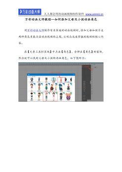 【万彩动画大师教程】如何添加父母及小孩动画角色电子刊物