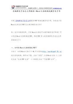 【名编辑电子杂志大师教程】Word文档转换成翻页电子书
