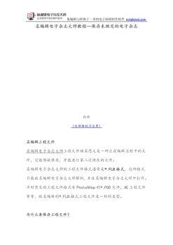 【名编辑电子杂志大师教程】保存未做完的电子杂志