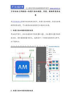 【万彩动画大师教程】给图片添加倒影、阴影、模糊等装修效果电子书