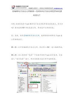 【名編輯電子雜志大師教程】怎樣把電子雜志瀏覽界面設置成英文?