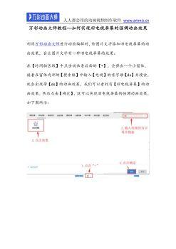 【万彩动画大师教程】如何实现旧电视屏幕的强调动画效果电子书