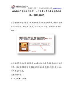 【名编辑电子杂志大师教程】如何设置电子书微信分享的标题,小图标,描述