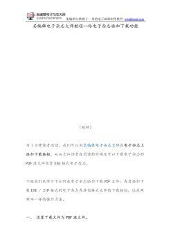 【名編輯電子雜志大師教程】給電子雜志添加下載功能