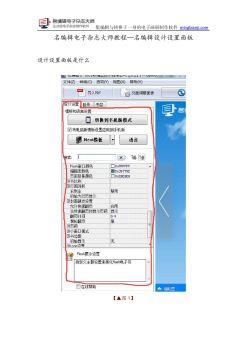 【名编辑电子杂志大师教程】名编辑设计设置面板