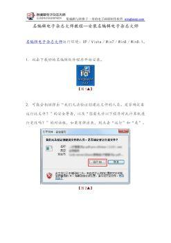 【名編輯電子雜志大師教程】安裝名編輯電子雜志大師