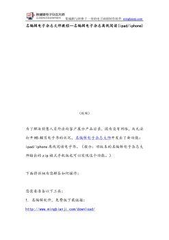 【名編輯電子雜志大師教程】名編輯電子雜志離線閱讀(ipad/iphone)