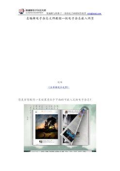 【名编辑电子杂志大师教程】把电子杂志嵌入网页