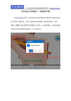 【万彩动画大师教程】一键清除字幕电子画册
