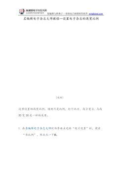 【名編輯電子雜志大師教程】設置電子雜志的高寬比例