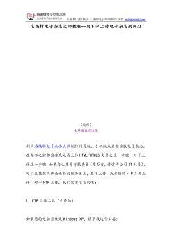 【名编辑电子杂志大师教程】用FTP上传电子杂志到网站