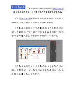 【万彩动画大师教程】如何添加教师和企业老总动画角色电子宣传册