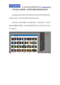 【万彩动画大师教程】如何添加爆炸风格的动画组件电子杂志
